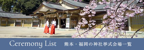 Ceremony List