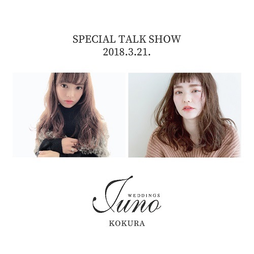 special talk show 3月21日